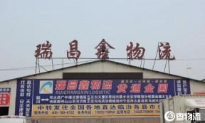 【瑞昌鑫物流】承接全国各地至临汾落货、分流、仓储、配送等业务。