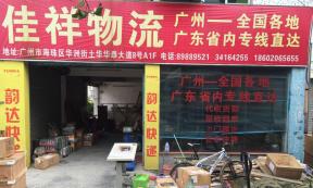 【佳祥物流】承接广州至全国各地整车、零担运输业务