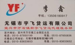 【宇飞货运】承接无锡至全国各地整车、零担运输业务