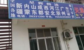 【星辉物流】承接天津至全国各地整车、零担运输业务