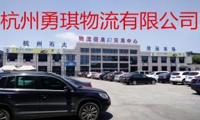 【勇琪物流】承接杭州至全国各地整车、零担运输等业务