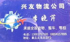 【兴友物流】承接章丘至全国各地整车、零担运输业务