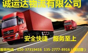 【诚运达物流】专业全国货运调度,承接整车零担直达全国各地物流业务!