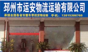 【运安物流】承接徐州、邳州至全国各地整车、零担配货运输业务