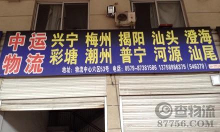 【中运物流】永康至梅州、兴宁、揭阳专线
