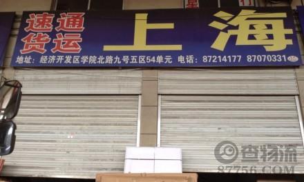 【速通货运】永康至上海专线