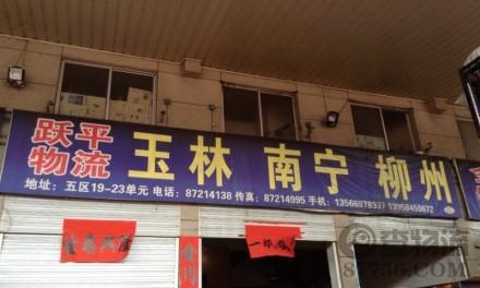 【跃平物流】永康至凭祥、南宁、柳州、桂林、玉林专线