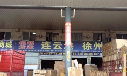 【根明物流】永康至徐州、连云港专线