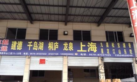 【志超物流】永康至上海专线