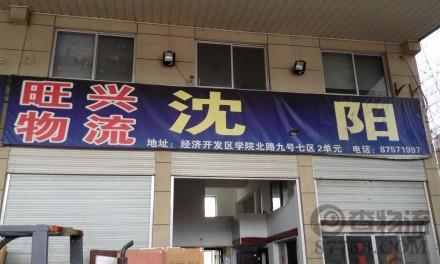 【旺兴物流】永康至沈阳专线