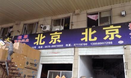 【家和兴业】永康至北京专线