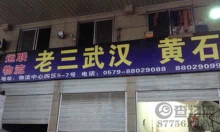 【运联物流】永康至武汉、黄石、潜江专线
