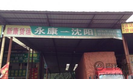 【新康物流】永康至哈尔滨、大庆、齐齐哈尔、绥芬河、牡丹江、鸡西、延吉、沈阳、赤峰专线