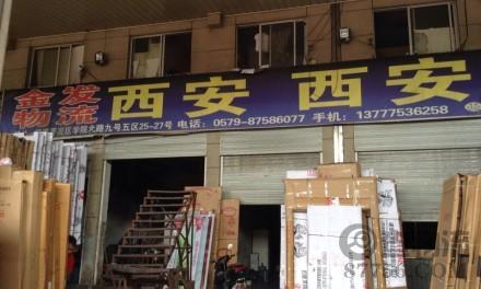 【金发物流】永康至西安、宝鸡、安康、汉中、榆林(陕西全境)专线