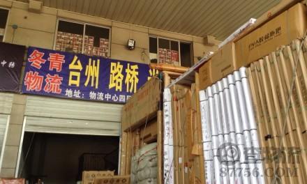【冬青物流】永康至台州、路桥、杜桥、泽国、温岭专线