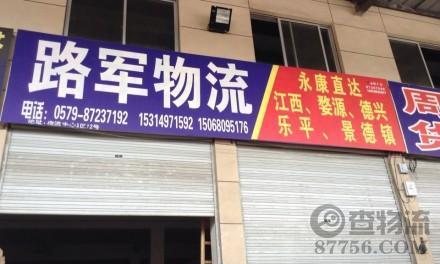 【路军物流】永康至江西、婺源、德兴、乐平专线