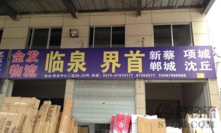 【金发物流】永康至临泉、界首、沈丘、郸城、新蔡专线