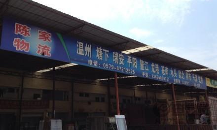 【陈家物流】永康至温州、塘下、瑞安、鳌江、苍南、龙港、平阳、水头专线