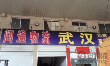 【闽通物流】永康至武汉专线