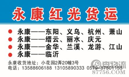 【红光货运】永康至义乌、丽水、杭州、江山、临沂、贵州、福建专线